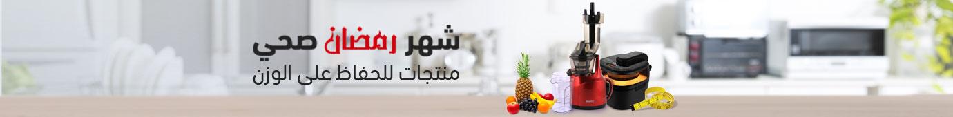 شهر رمضان صحي