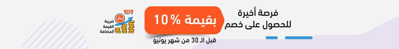 الفرصة الأخيرة لتوفير 10%
