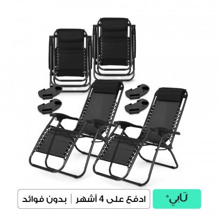 كرسي استلقاء مُضاد للجاذبية - مجموعة مكونة من 4 كراسي