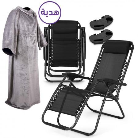 كرسي استلقاء مُضاد للجاذبية - اشتري 1 واحصل على 1 مجانًا مع بطانية هدية