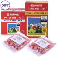 Swiss Diet Kit Buy Phase I & Get Phase II FREE