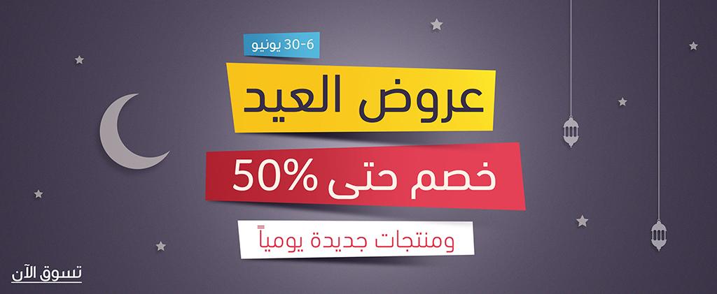 /eid-offers