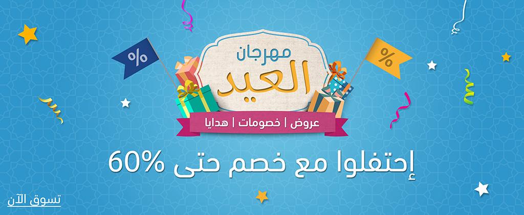 /eid-festival.html