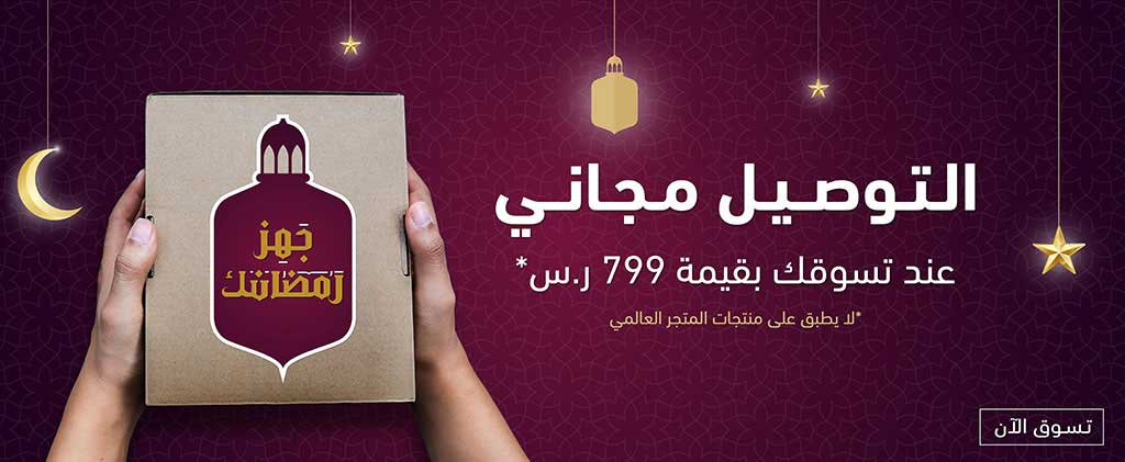/get-ready-for-ramadan.html