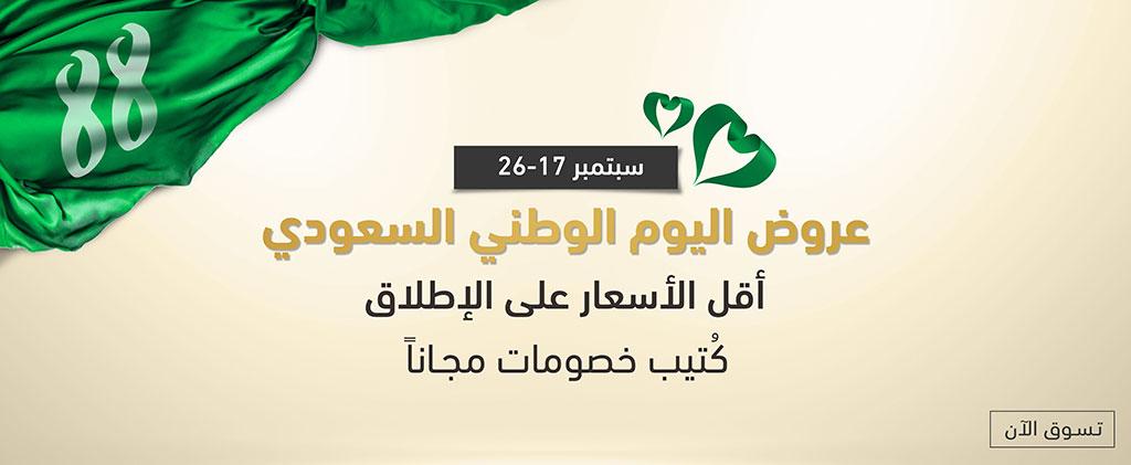 /saudi-national-day.html