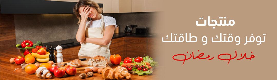 منتجات توفر وقتك و طاقتك خلال رمضان