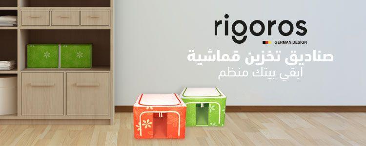 اجعل بيتك منظما مع صناديق تخزين ريجوروس
